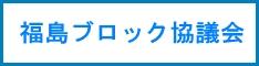 福島ブロック協議会